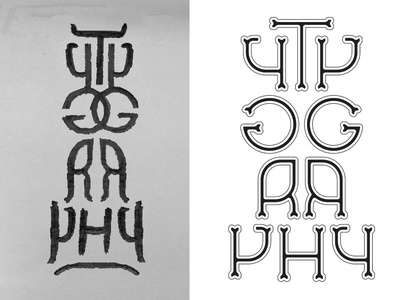 Reflections on Typography