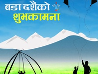 Happy Dashain