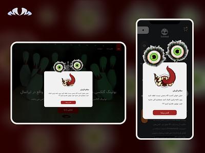 Devious pop-up web overlay pop-up branding app design uidesign uiux ui graphic design
