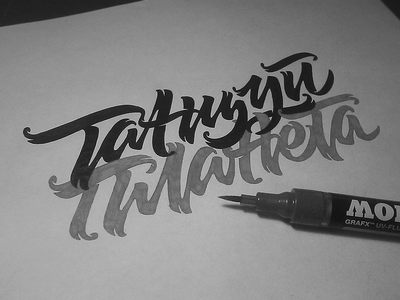 Танцуй Планета sketch typography calligraphy cd music brush lettering letter cover