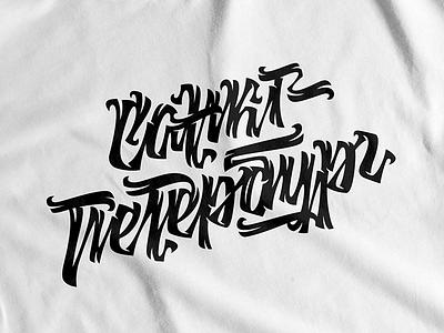 Санкт-Петербург (St. Petersburg) brush typography calligraphy letter letterint print