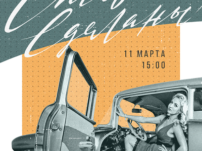 Ставки Сделаны | Bets are Made collage photo lettering calligraphy retro vintage flyer poster