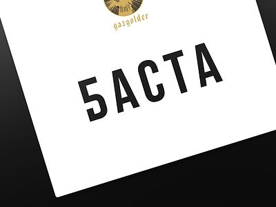 Баста 5 white black typography logo music album cover