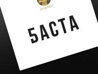 Баста 5