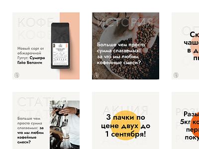 Gutgut — Coffee Roasters Instagram webstore coffee roasters coffeeshop logo website web ui minimal flat design