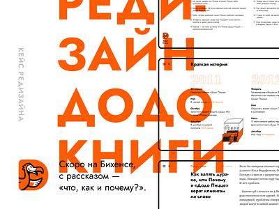 Dodo Book — Redesign redesign webapp uidesign bookui book web minimal ui flat design