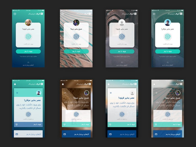 Unlock Concepts financial welcome security logo touch id login app design