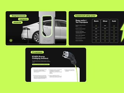 Ecars Presentation graphic design presentation electric car lightning charging auto car