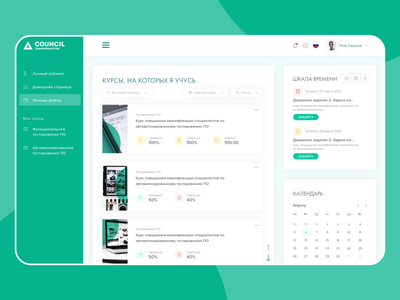 Account Page personal account user profile account homepage landing uiux websitedesign 2021 trend interface webdesign uidesign uxdesign account page clean product design ui website ux design