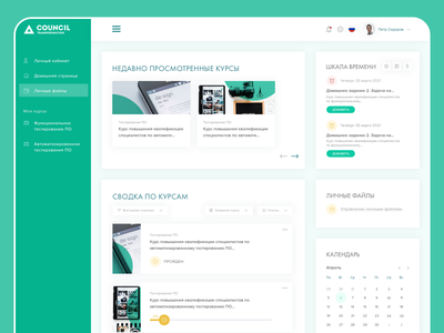 Account Page ui design ux website ui product design clean account page uxdesign uidesign webdesign interface trend 2021 websitedesign uiux landing homepage account user profile personal account