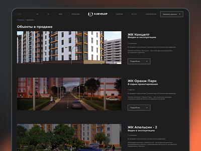 Website trend ux uiux apartment real estate agency rent home minimal uidesign webdesign landingpage website homepage product design property landing ui clean ecommerce