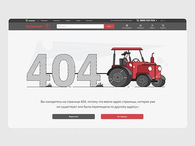 404 Page 404 page 404 ux design ui design minimal uidesign interface product design landing page clean webdesign website uiux ui ux trend landing homepage ecommerce design