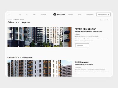 Website ux uiux apartment real estate agency rent home minimal uidesign webdesign landing page website homepage product design trend design property landing ui clean ecommerce