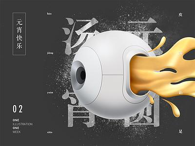 Weekly Illustration Challenge_02 festival of lanterns rice dumpling white yellow layout black tangyuan ball illustration