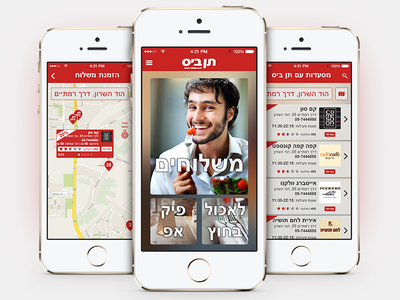 10bis app eat play store google ios android app food 10bis