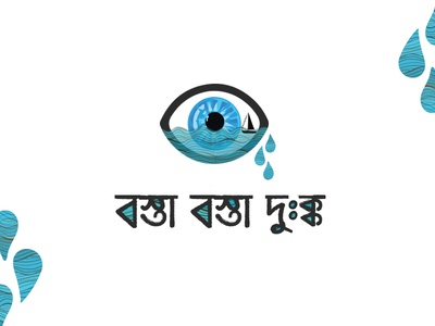 Cry art cry eye calligraphy bangla minimal