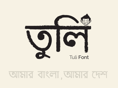 Bangla Typeface - Tuli calligraphy language typography font bangla