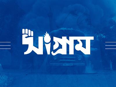 Sangram Bangla lettering letter flat creative typography calligraphy bangla sangram