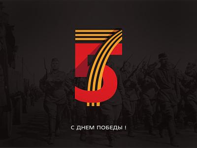 Victory day sovit union soviet ussr 1941-1945 victory day 9 may old style logo branding illustrator vector