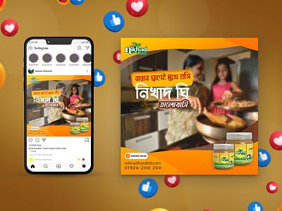 Social Media Ads Design নিখাদ ঘি ঘি ghee social media template nikhad ghee ghee png deshi ghee pure ghee ghee facebook add ghee