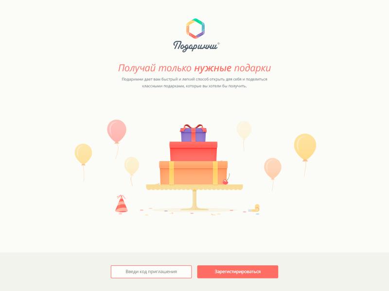 Closed beta splash cake party holiday wish illustration web site