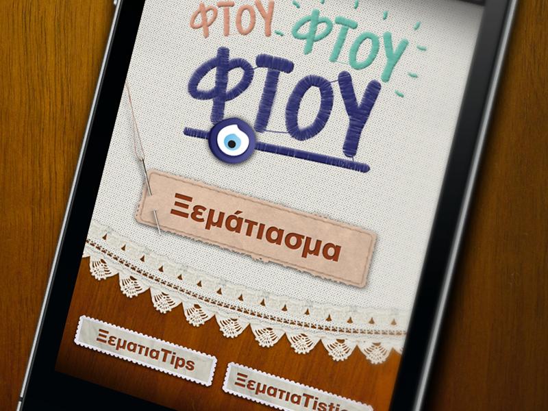 Ftou Ftou Ftou iphone android mobile app