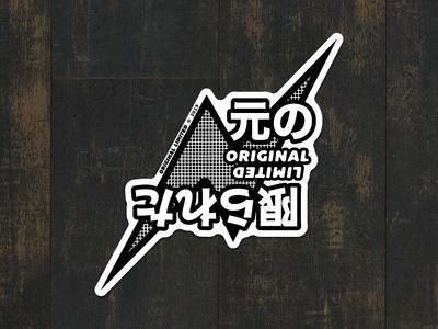 Japanese Lightning Bolt - Original Limited Sticker hip hop streetwear icon 1 color japanese branding design typography sticker logo vector illustration black white decal flat original limited bolt lightning bolt lightning