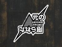 Japanese Lightning Bolt - Original Limited Sticker
