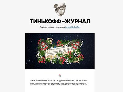 Tinkoff Journal hero minimal newsletter email