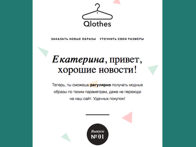 Qlothes ecommerce header minimal newsletter email
