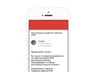 Mail App Emulator