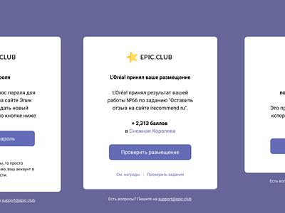 Transactional emails for Social Media platform newsletter email minimal