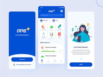 Medha a learning app studyapp study illustration ill ux medha appdesign learningapp ui mobileapp app design inspiration branding agency