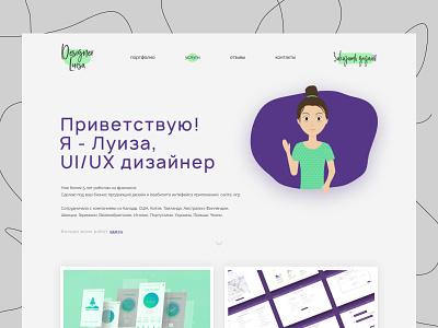 My website-portfolio Designer Luisa webdesign site illustrator figma vector cards ui main page designer character identity portfolio website web ui ux logo design