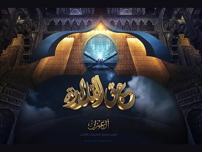 Quran Template design