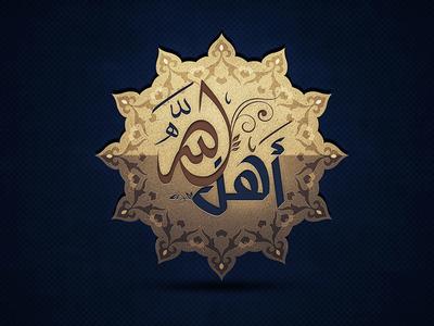 Ahl Allah Logo