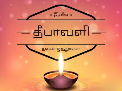 Happy Diwali tamil design festival lighting light candle crackers diwali greetings greetings happy diwali deepavali diwali