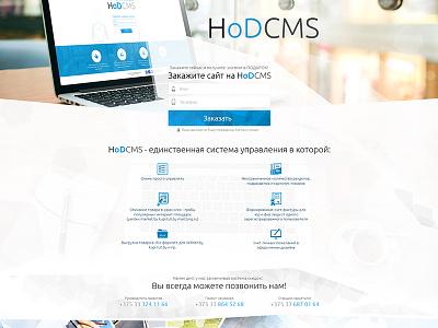 HoDCMS ux ui interface web site