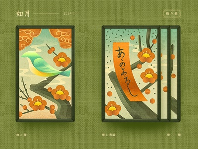 Hanafuda in February — Plum blossom and magpies