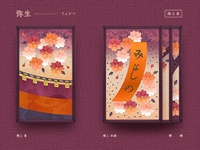 Hanafuda in March— Cherry blossoms and Curtain