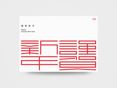 New Year's card 新年賀卡 2018 card new year