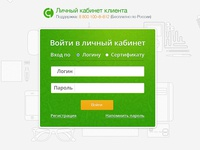 Login form to client page