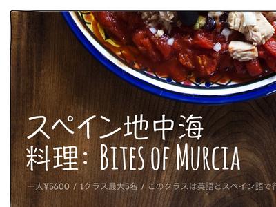 Tadaku: スペイン地中海料理: Bites of Murcia tadaku web service food cooking travel spain cuisine class japanese japan tokyo