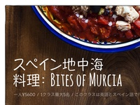 Tadaku: スペイン地中海料理: Bites of Murcia