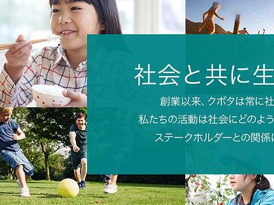 Kubota Corporation Website ウエブ デザイン 日本語 typography green japanese japan kubota ux ui website web
