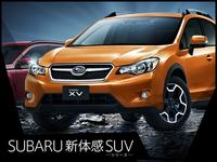 Subaru XV Japan promo site - 4