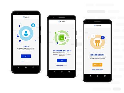 Activaid - Onboarding screens 東京 app designers designer uiix ui japan tokyo medical health healthcare app design app graphics illustrations onboarding progressive web app pwa android activaid