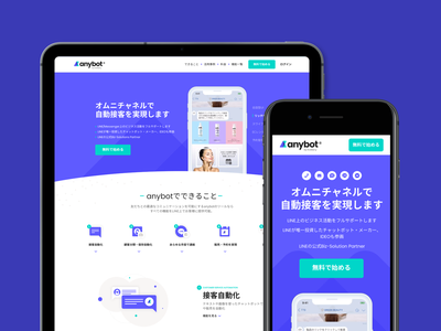 Evolany - Landing page branding interface ia information architecture service design 東京 digital product design digital product uiux ui responsive tokyo designer web designer tokyo website design website landing page anybot evolany