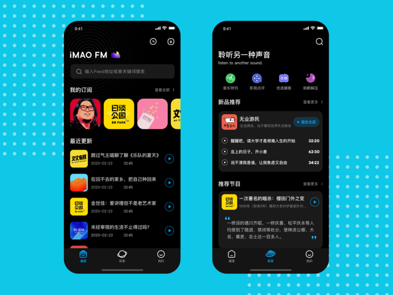 iMAO FM - Night music feed rss sing home radio fm night app ux ui design