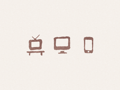 Neolithicons